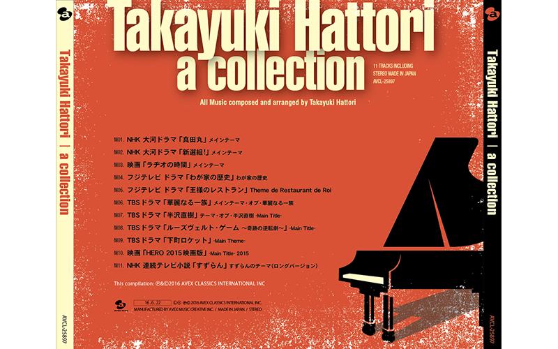 hattori02_b02